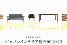 – 制作実績 –  「ジャパンインテリア総合展2016」  PRツールデザイン