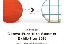 大川家具2016年7月展示会 PRツールデザイン