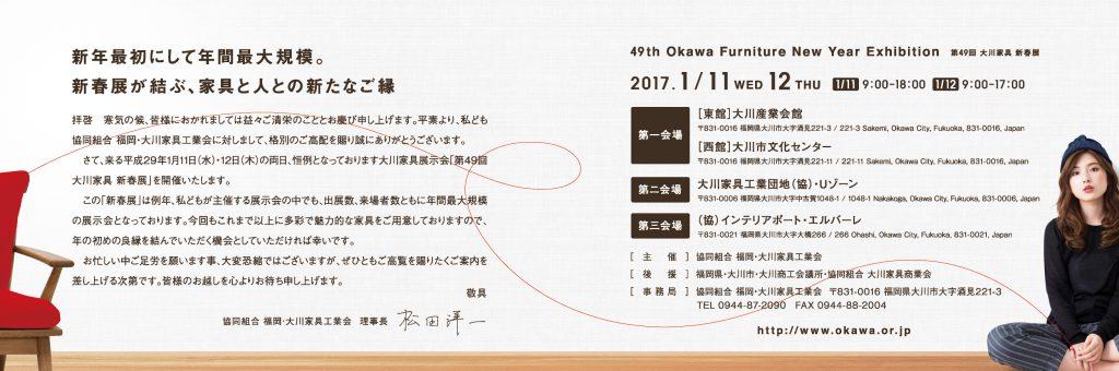 大川家具展示会1月02