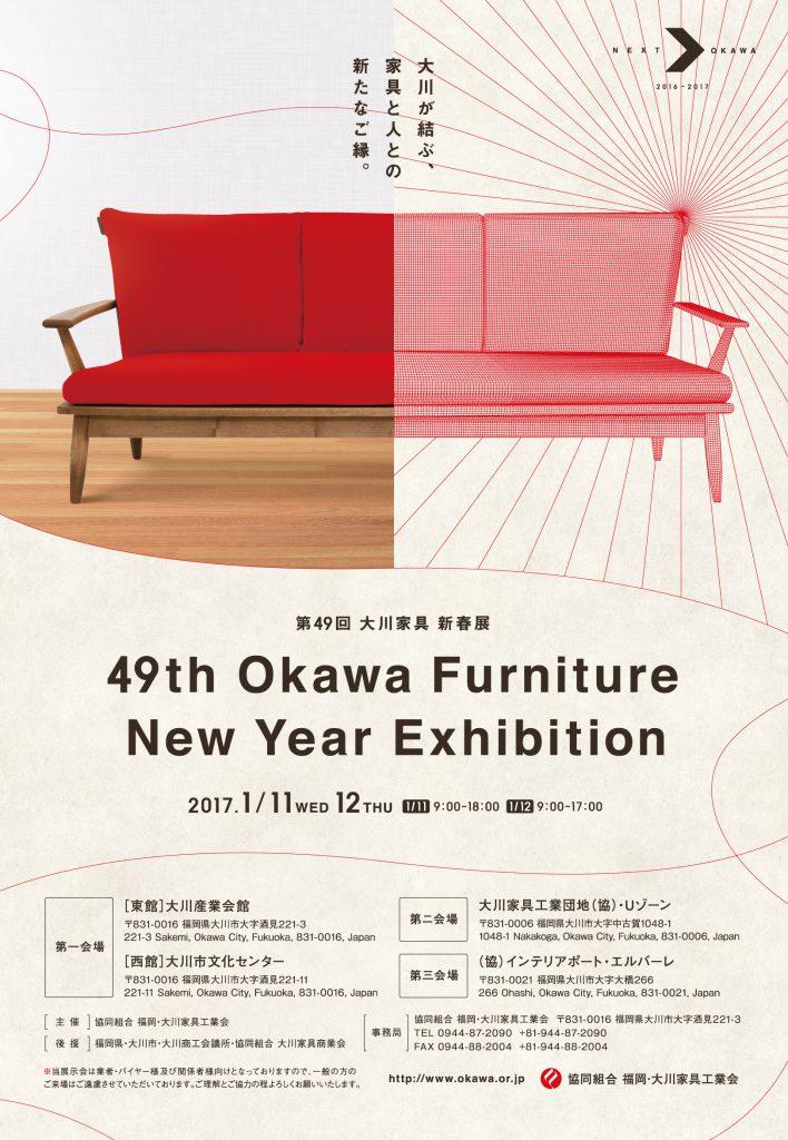 大川家具展示会1月04