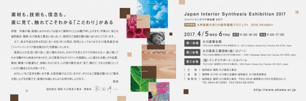 大川家具展示会4月02