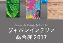 – 制作実績 –  大川家具2017年1月・4月展示会  PRツールデザイン