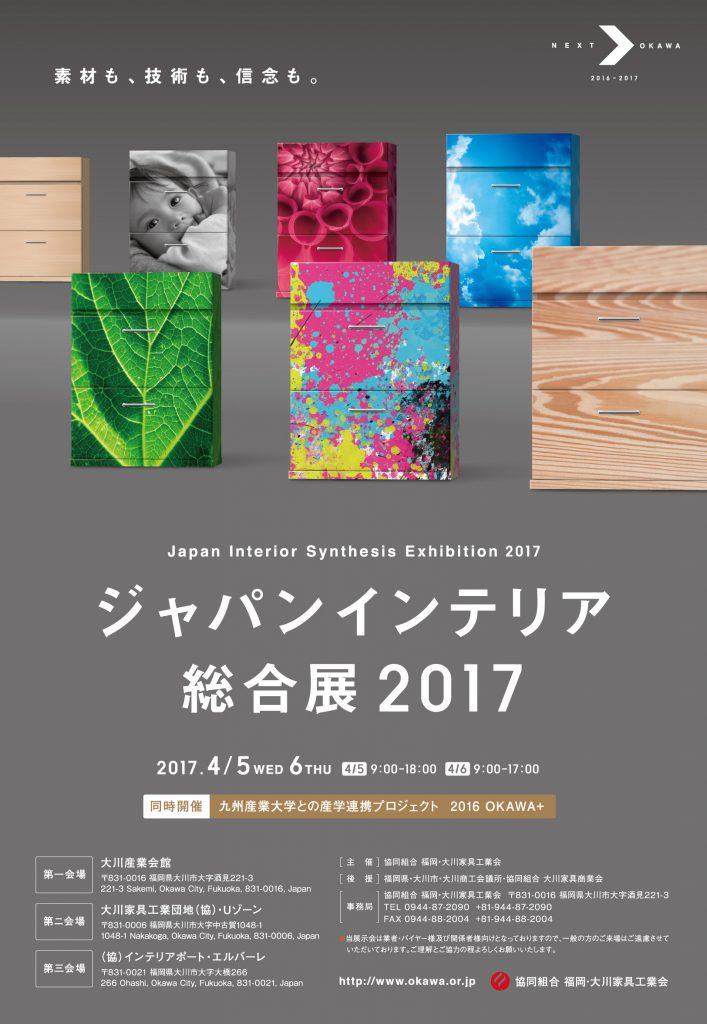 大川家具展示会4月03