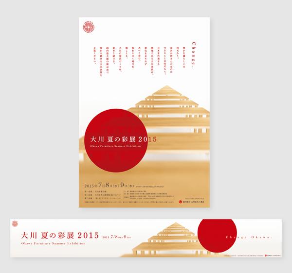大川家具展示会に関するグラフィックデザイン「大川 夏の彩展2015」