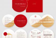 大川家具展示会に関するグラフィックデザイン「大川 夏の彩展2015」2