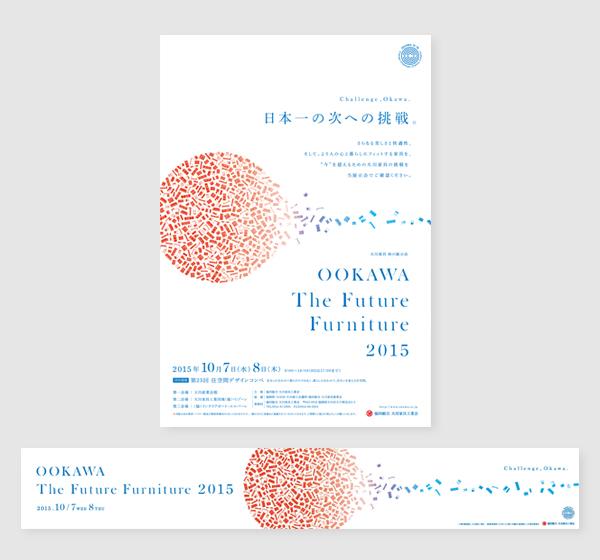 okawa_the_future_furniture2015デザイン2