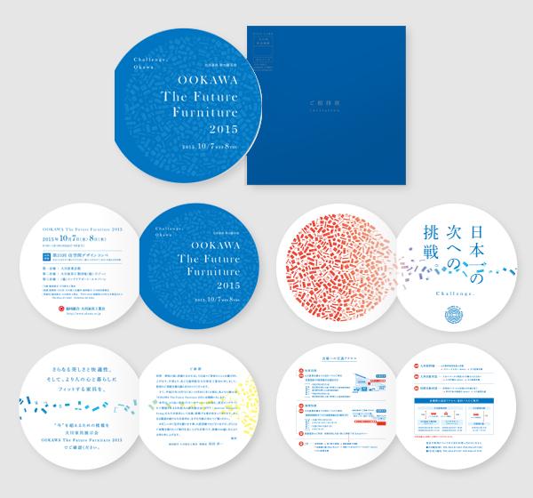 okawa_the_future_furniture2015デザイン