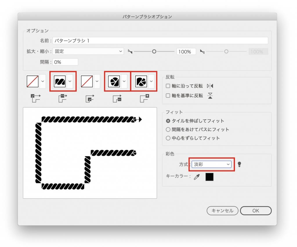 Adobe Illustratorでパターンブラシの両端を作成する方法 9