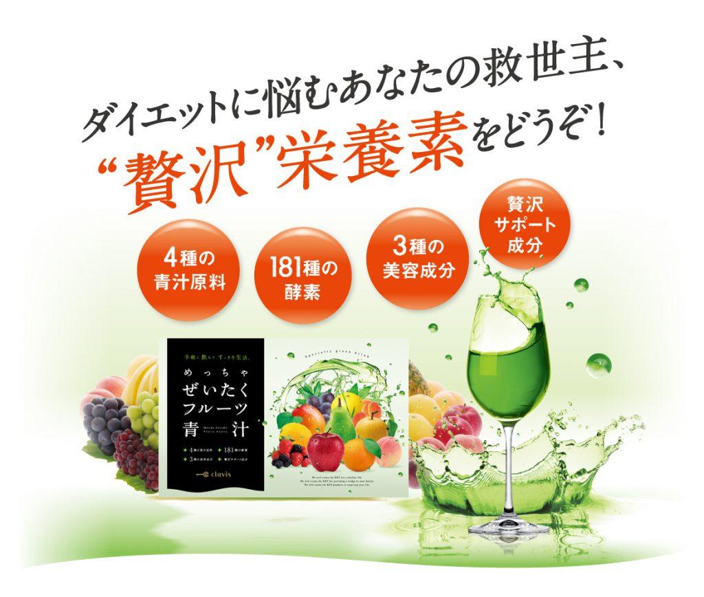 めっちゃぜいたくフルーツ青汁パッケージデザイン・LPデザイン3