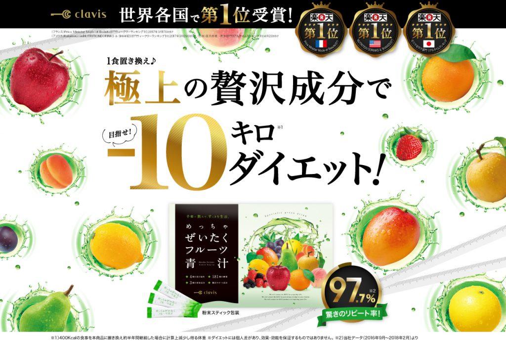 めっちゃぜいたくフルーツ青汁パッケージデザイン・LPデザイン2