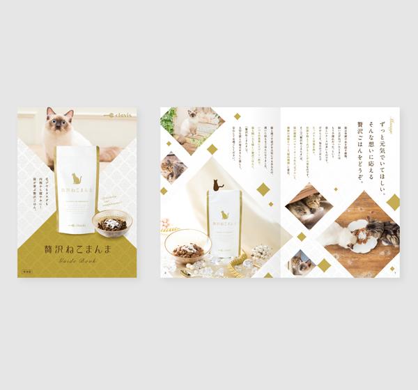clavisロゴデザイン・贅沢ねこまんまパッケージ・パンフレットデザイン3