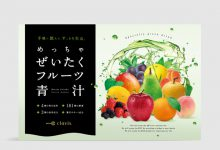 -制作実績-  めっちゃぜいたくフルーツ青汁  LP・パッケージデザイン
