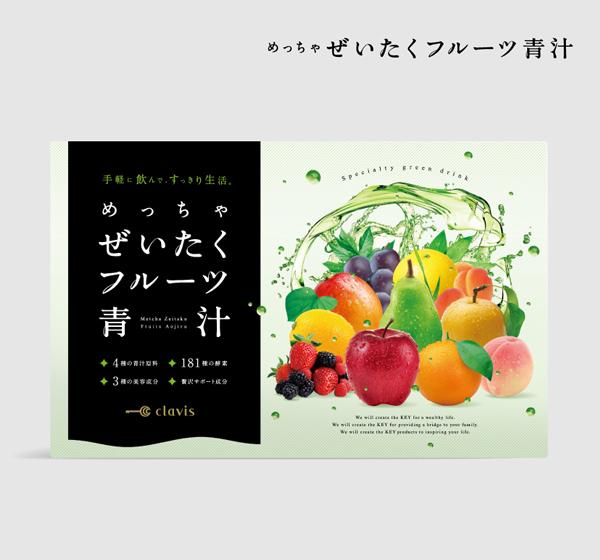 めっちゃぜいたくフルーツ青汁パッケージデザイン・LPデザイン1