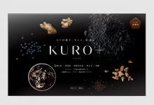 – 制作実績 –  KURO+  パッケージデザイン