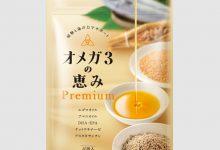– 制作実績 –  オメガ3の恵み  Premium