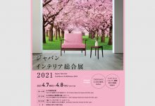 – 制作実績 –  大川家具 ジャパンインテリア総合展2021 広告デザイン
