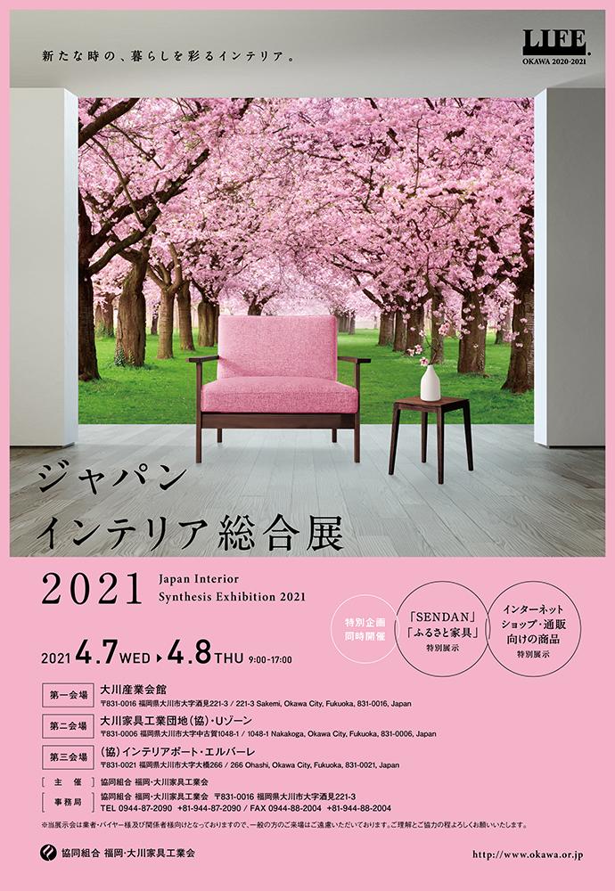 大川家具 ジャパンインテリア総合展2021 広告デザイン